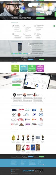 """Официальный веб-сайт CRM """"Простой Бизнес"""""""