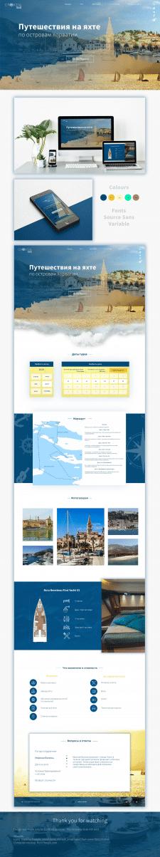 Дизайн сайта путешествий на яхте