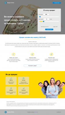 Сайт кредитной компании «UkrCredit»