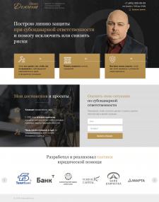 Адвокат | сайт на конструкторе Tilda