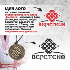 Розробка лого для бренду етноодягу