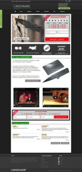 Сайт по продаже ножей-кредиток Cardsharp.ru