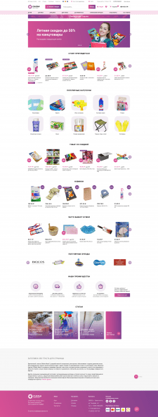 Интернет-магазин товаров для дома и офиса