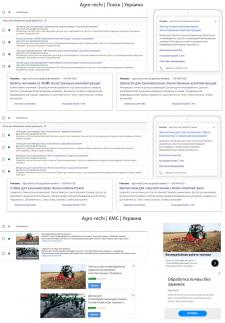Запчасти для сельскохозяйственной техники -Adwords