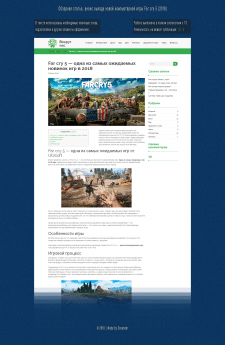 Обзорная статья-анонс о выходе игры Far Cry 5