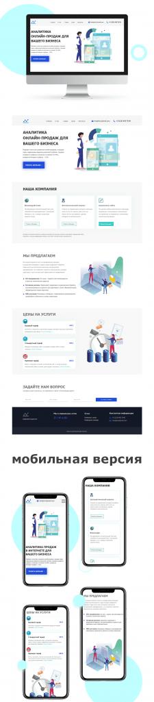 дизайн lLanding Page Цифровой Маркетинг