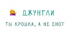Название и слоган для салона депиляции