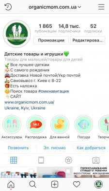 Instagram: Детские товары