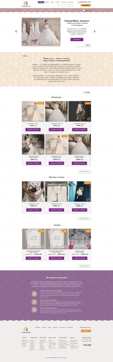 Интернет-магазин свадебных товаром Wedding Mall