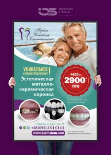 """Афиша """"Первая семейная стоматология"""""""