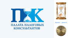 Палата налоговых консультантов