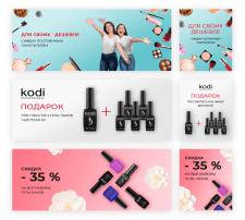 Баннеры для интернет-магазина косметики