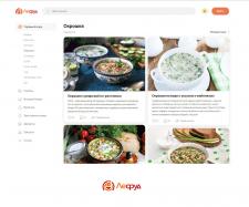 логотип кулинарного сайта конкурс