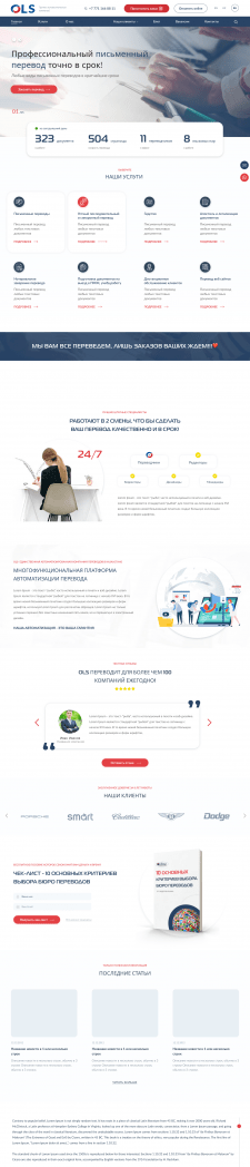 Сайт для компании переводов с Казахстана
