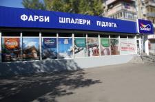 Дизайн проекта оформления нового салона Sadolin