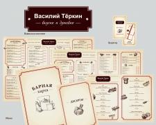 """Фирменный стиль кафе """"Василий Тёркин"""""""