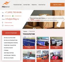 Наполнение сайта Proflag