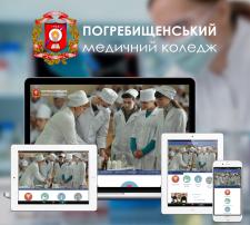 Редизайн сайта медицинского коледжа