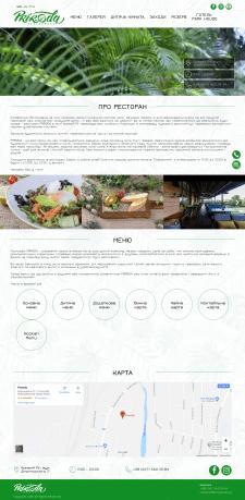 Текст для главной страницы ресторана «Природа»