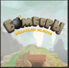 Название игры в 3D стиле
