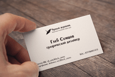 Тестовая визитка