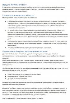 Продать монеты в Одессе