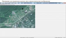Сравнение двух аэрокосмических изображений