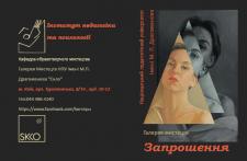 Запрошення в галерею мистецтв