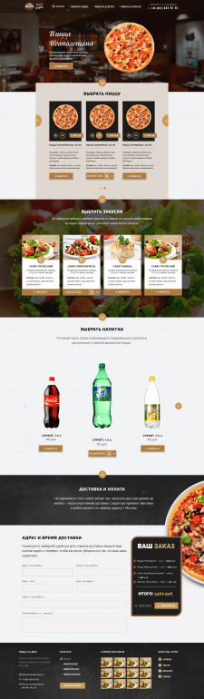 Редизайн сайта пиццерии