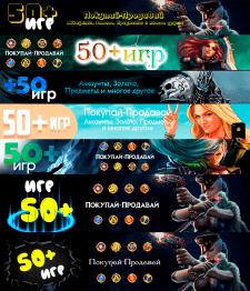 баннера для сайта компьютерных игр