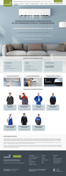 Адаптивная верстка сайта по ремонту и обслуживанию