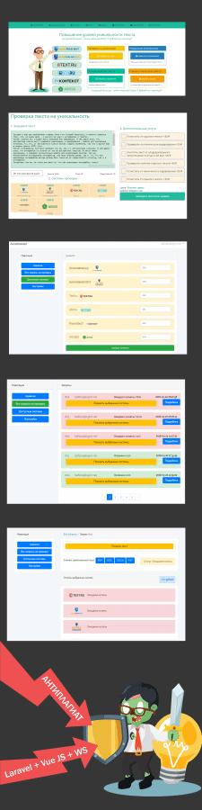 Система проверки текста на антиплагиат