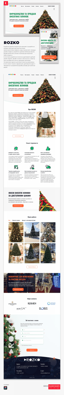Design landing page for Rozko