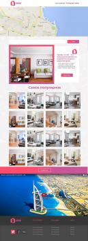 Макет сайта для аренды недвижимости