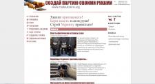Сайт политического движения