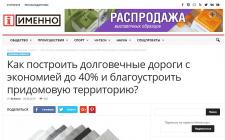 Пресс-релиз для сайта Геофабрика