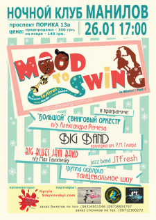 "Афиша фестиваля ""Mood to Swing"""