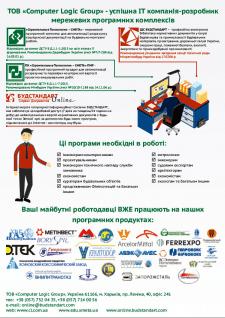 Плакат IT компании