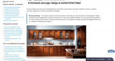Кухонные фасады: виды и характеристики