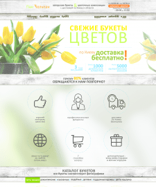 Landing Page - Доставка цветов