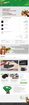 E-mail письмо для интернет магазина Funduk