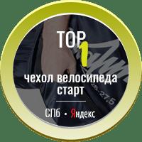 ТОП - 1 СПБ