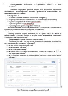 АСУ Электронный архив