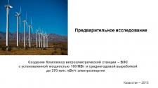 Создание Комплекса ветроэлектрической станции
