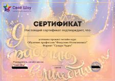 Сертификат фокусника