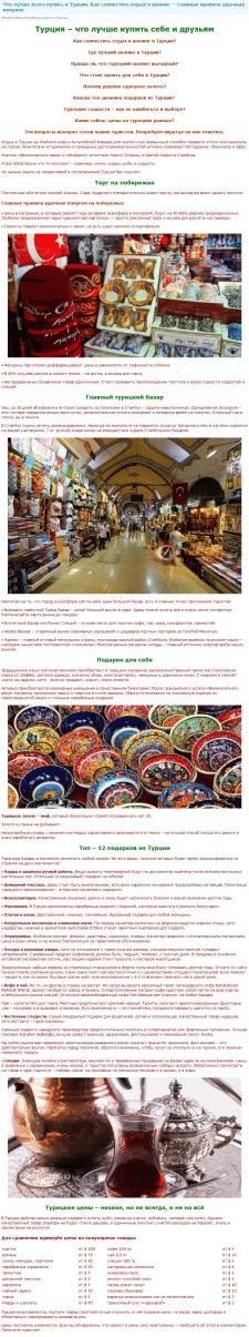 Что лучше купить в Турции