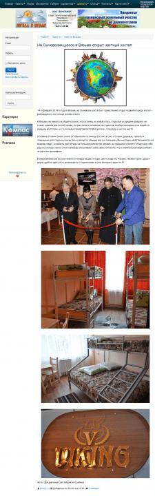На Сычевском шоссе в Вязьме открыт частный хостел