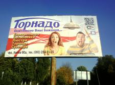 Наружная реклама типа билборд 6*3 м  для магазина