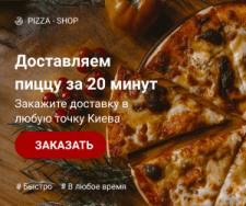 """Банер """"Доставка піцци"""""""
