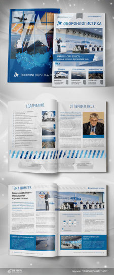 "Журнал ""Оборонлогистика"""